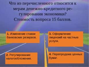 1. Изменение ставки банковских резервов. 2. Регулирование налогообложения. 4.