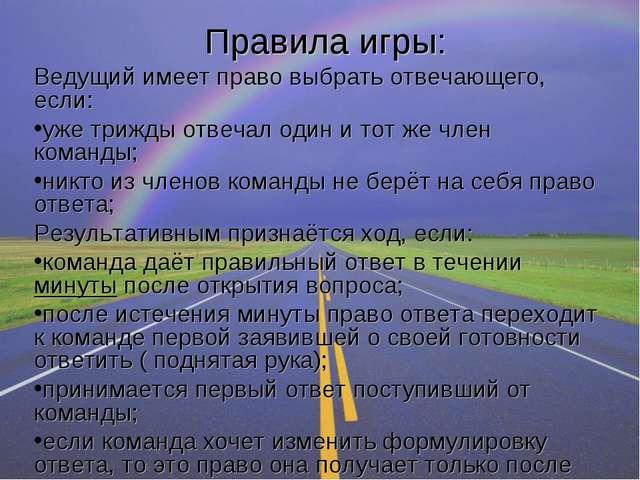 Правила игры: Ведущий имеет право выбрать отвечающего, если: уже трижды отвеч...