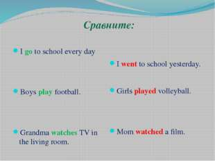 Сравните: