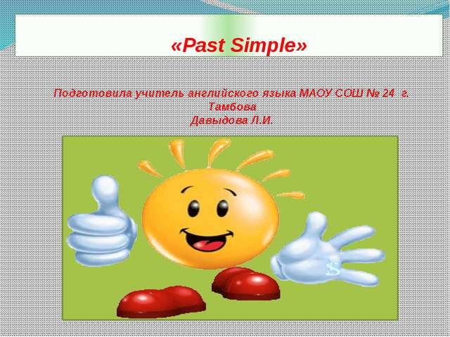 «Past Simple»