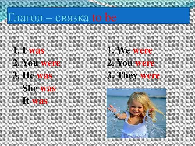Глагол – связка to be