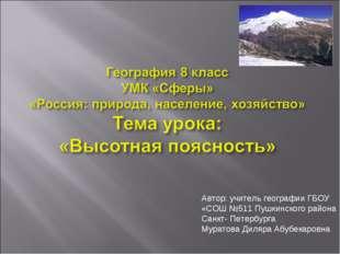 Автор: учитель географии ГБОУ «СОШ №511 Пушкинского района Санкт- Петербурга