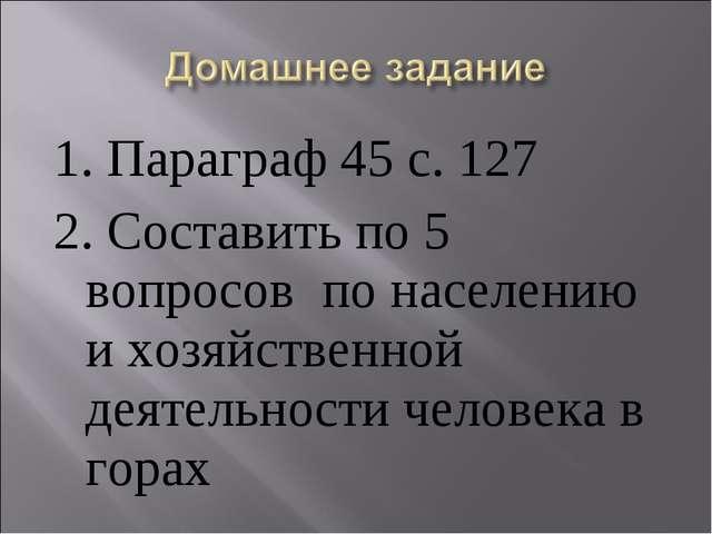 1. Параграф 45 с. 127 2. Составить по 5 вопросов по населению и хозяйственной...