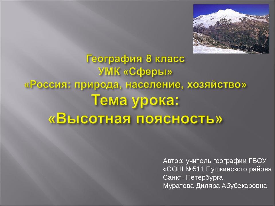 Автор: учитель географии ГБОУ «СОШ №511 Пушкинского района Санкт- Петербурга...