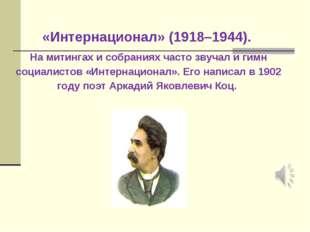 «Интернационал» (1918–1944). На митингах и собраниях часто звучал и гимн соци