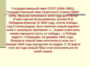Государственный гимн СССР (1944–1991). Государственный гимн Советского Союза