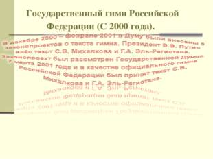 Государственный гимн Российской Федерации (С 2000 года).