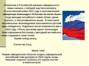 Появление в Российской империи официального гимна связано с победой над Напол