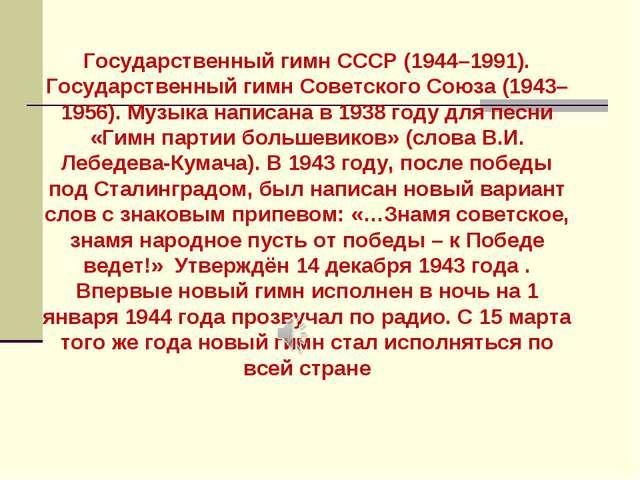 Государственный гимн СССР (1944–1991). Государственный гимн Советского Союза...