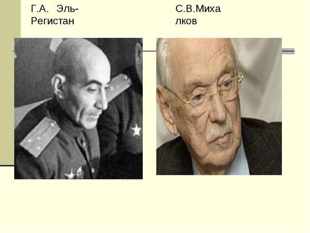 Г.А. Эль-Регистан С.В.Михалков