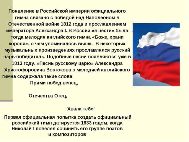Появление в Российской империи официального гимна связано с победой над Напол...