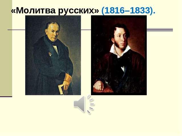 «Молитва русских» (1816–1833).
