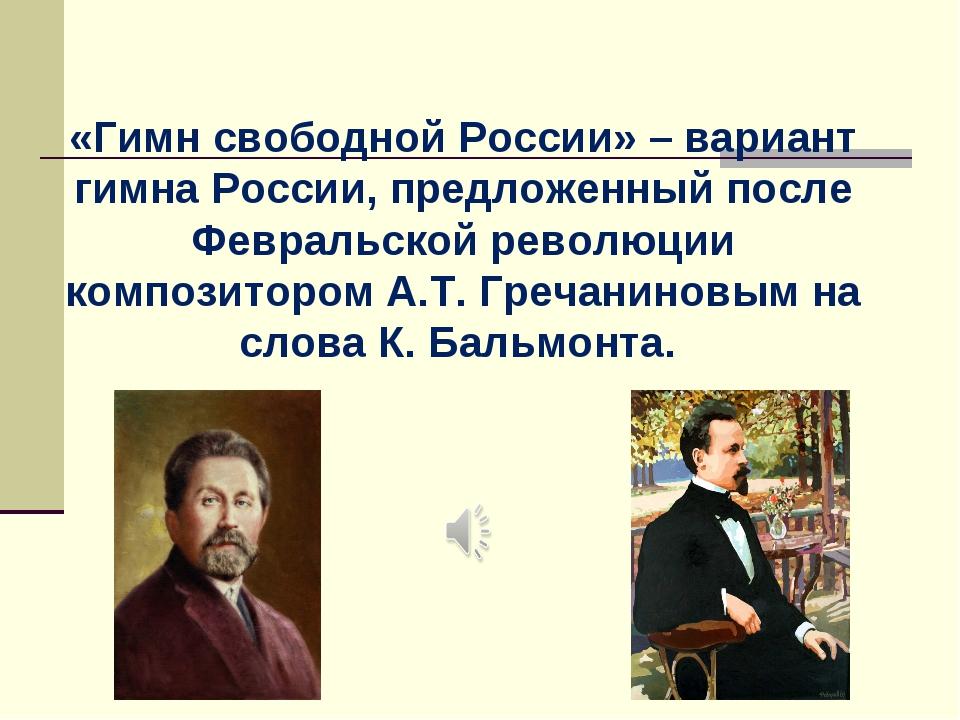 «Гимн свободной России» – вариант гимна России, предложенный после Февральско...