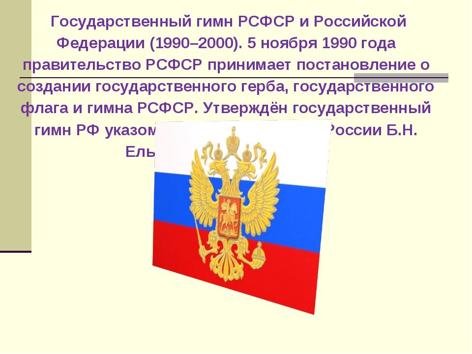 Государственный гимн РСФСР и Российской Федерации (1990–2000). 5 ноября 1990...