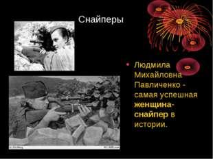 Снайперы Людмила Михайловна Павличенко - самая успешная женщина-снайпер в ист