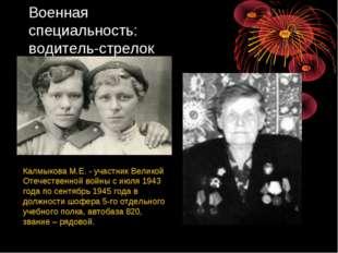 Военная специальность: водитель-стрелок Калмыкова М.Е. - участник Великой Оте