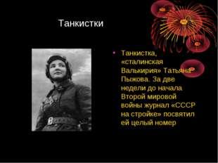 Танкистки Танкистка, «сталинская Валькирия» Татьяна Пыжова. За две недели до