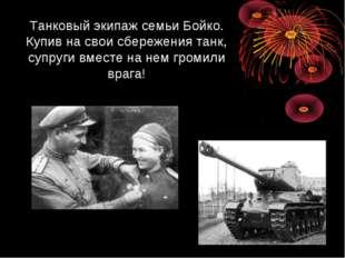 Танковый экипаж семьи Бойко. Купив на свои сбережения танк, супруги вместе на