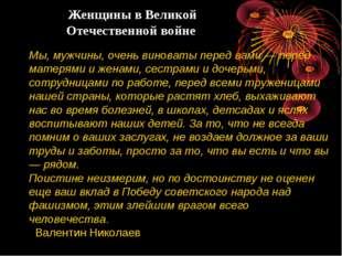 Женщины в Великой Отечественной войне Мы, мужчины, очень виноваты перед вами