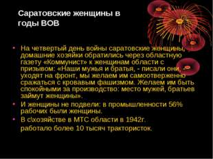 Саратовские женщины в годы ВОВ На четвертый день войны саратовские женщины, д