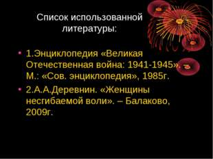 Список использованной литературы: 1.Энциклопедия «Великая Отечественная война