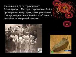 Женщины и дети героического Ленинграда… Матери согревали собой в промерзших к