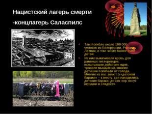Нацистский лагерь смерти -концлагерь Саласпилс Там погибло около 100 000 чело