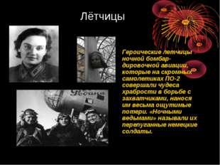 Лётчицы Героические летчицы ночной бомбар-дировочной авиации, которые на скро
