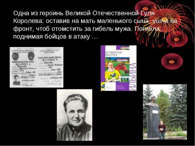 Одна из героинь Великой Отечественной Гуля Королева: оставив на мать маленько...