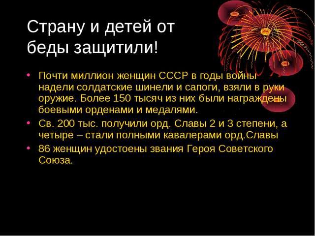 Страну и детей от беды защитили! Почти миллион женщин СССР в годы войны надел...