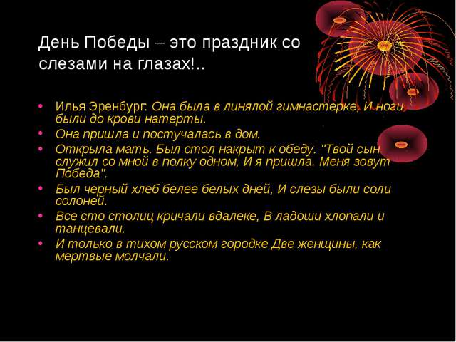 День Победы – это праздник со слезами на глазах!.. Илья Эренбург: Она была в...