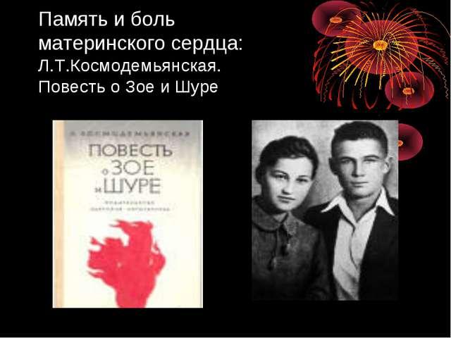 Память и боль материнского сердца: Л.Т.Космодемьянская. Повесть о Зое и Шуре