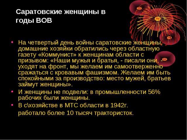 Саратовские женщины в годы ВОВ На четвертый день войны саратовские женщины, д...