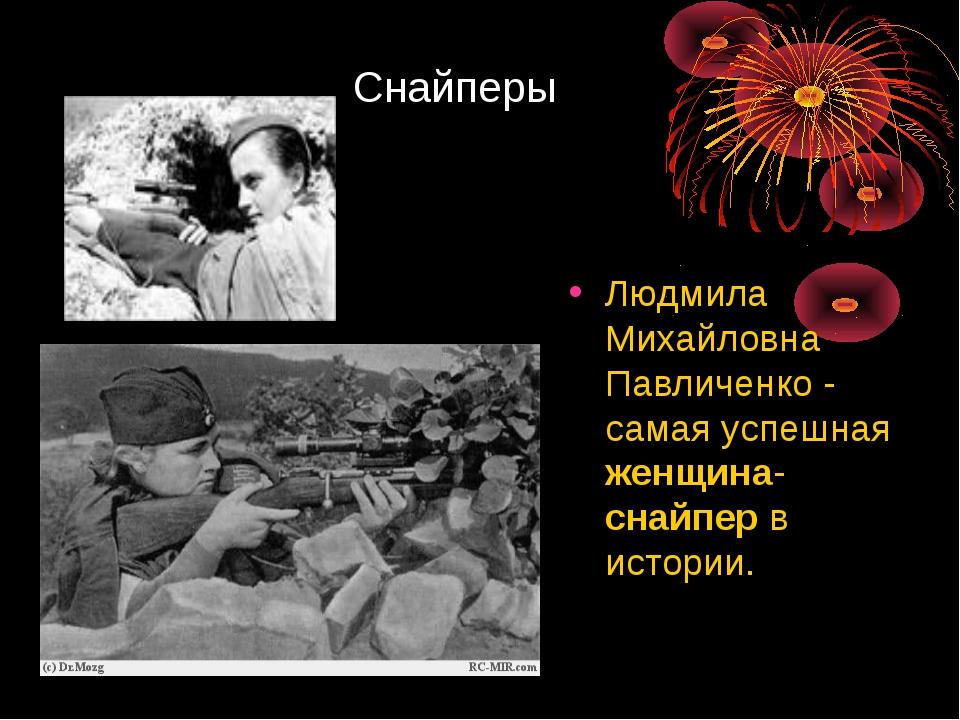 Снайперы Людмила Михайловна Павличенко - самая успешная женщина-снайпер в ист...