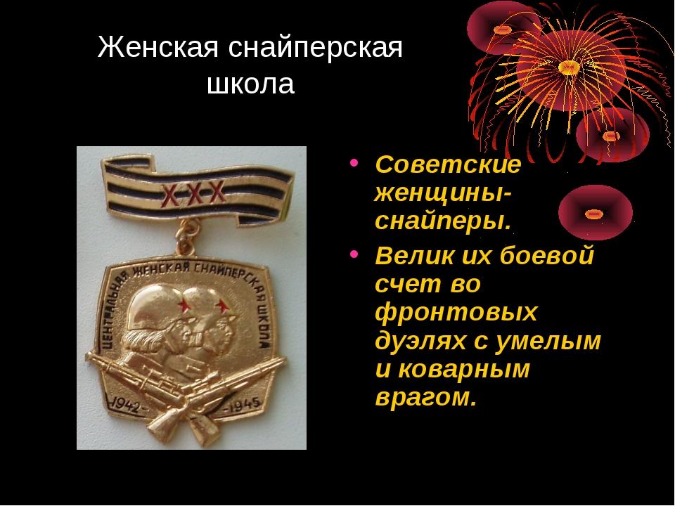 Женская снайперская школа Советские женщины-снайперы. Велик их боевой счет во...