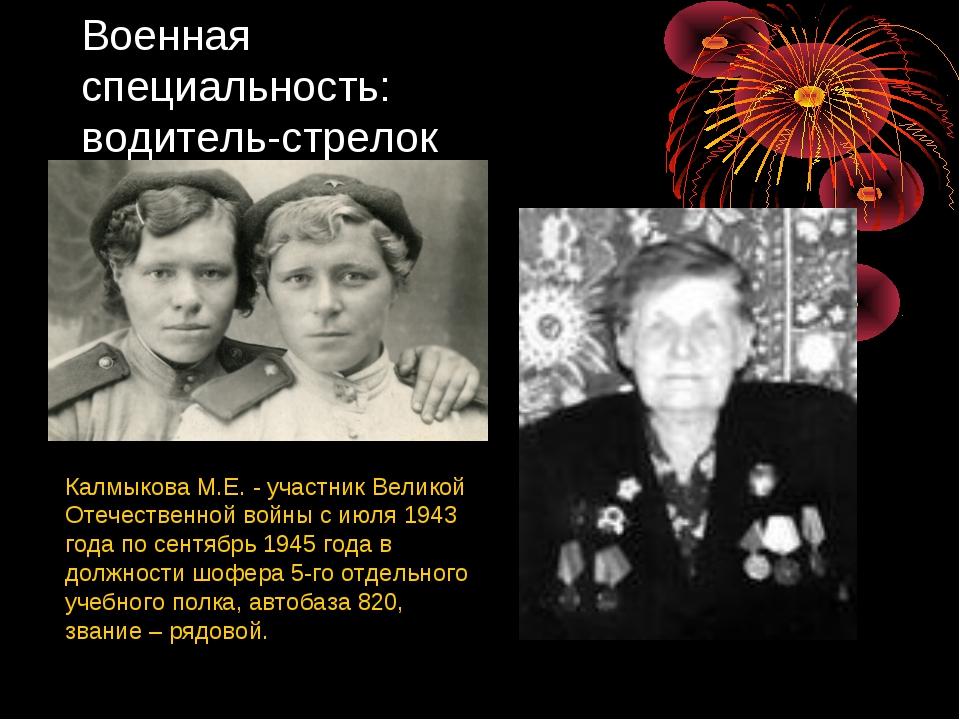 Военная специальность: водитель-стрелок Калмыкова М.Е. - участник Великой Оте...