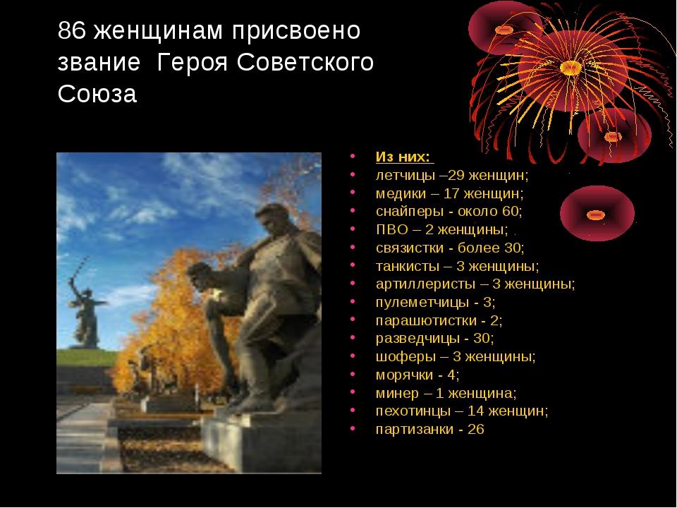 86 женщинам присвоено звание Героя Советского Союза Из них: летчицы –29 женщи...