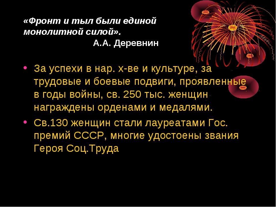 «Фронт и тыл были единой монолитной силой». А.А. Деревнин За успехи в нар. х-...
