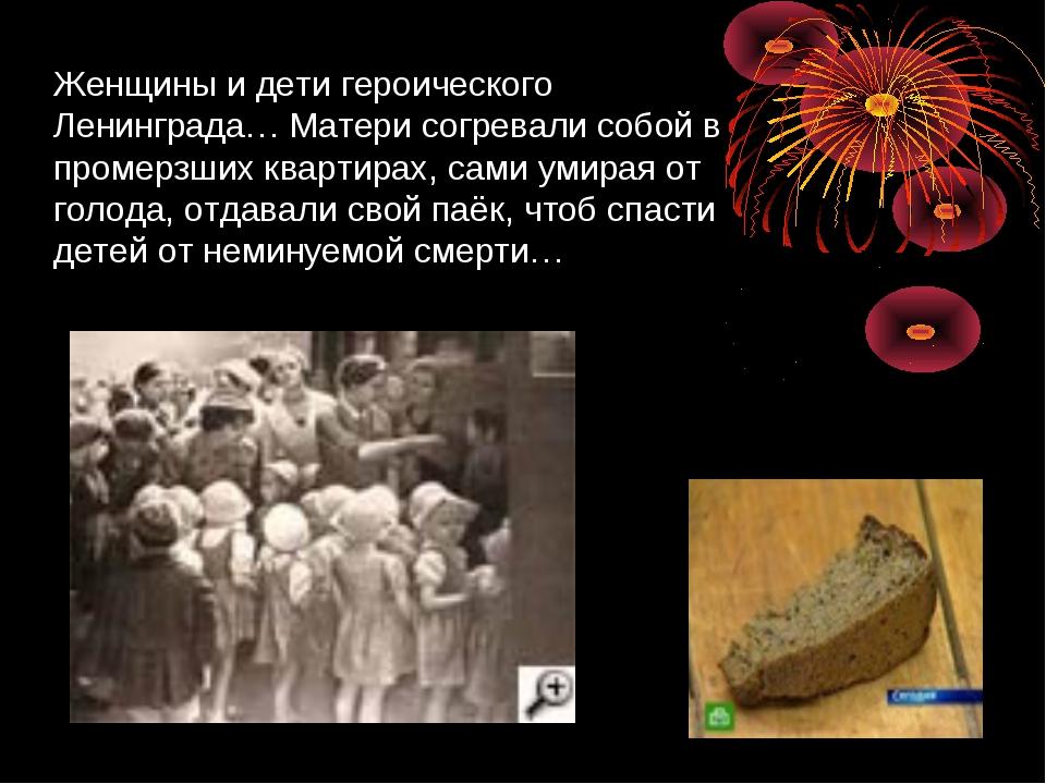 Женщины и дети героического Ленинграда… Матери согревали собой в промерзших к...