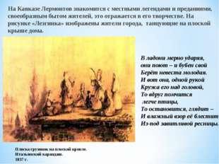 На Кавказе Лермонтов знакомится с местными легендами и преданиями, своеобраз