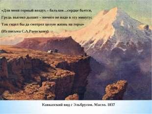 Кавказский вид с Эльбрусом. Масло. 1837 «Для меня горный воздух – бальзам…сер