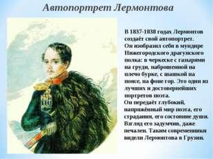 Автопортрет Лермонтова В 1837-1838 годах Лермонтов создаёт свой автопортрет.