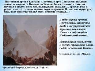 Поэт пишет другу с Кавказа: « Любезный друг Святослав! Изъездил линию всю вд