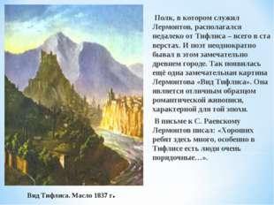 Полк, в котором служил Лермонтов, располагался недалеко от Тифлиса – всего в