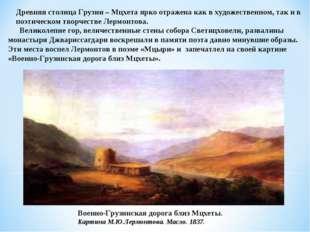 Военно-Грузинская дорога близ Мцхеты. Картина М.Ю.Лермонтова. Масло. 1837.
