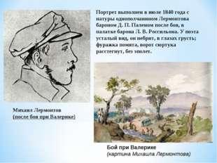 Михаил Лермонтов (после боя при Валерике) Бой при Валерике (картина Михаила