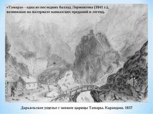 Дарьяльское ущелье с замком царицы Тамары. Карандаш. 1837 «Тамара» - одна из