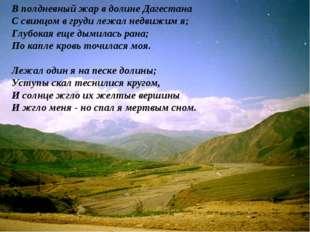 В полдневный жар в долине Дагестана С свинцом в груди лежал недвижим я; Глубо