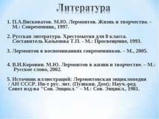 1. П.А.Висковатов. М.Ю. Лермонтов. Жизнь и творчество. - М.: Современник, 19