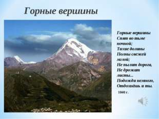 Горные вершины Спят во тьме ночной; Тихие долины Полны свежей мглой; Не пылит